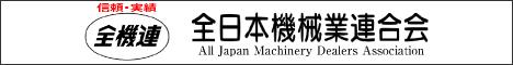 全機連 全日本機械業連合会